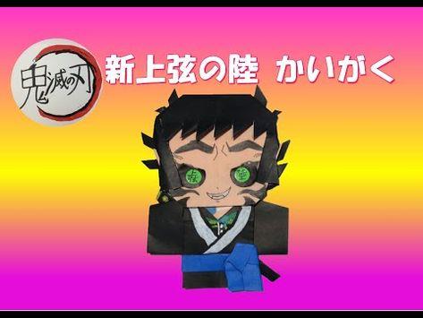 鬼滅の刃 折り紙 新上弦の陸 かいがく Youtube 折り紙 滅 折り紙 キャラクター