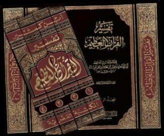 Ebook Pdf Epub Download تفسير القرآن العظيم الجزء الثاني By ابن كثير Charm Bracelet Italian Charm Bracelet Bracelets