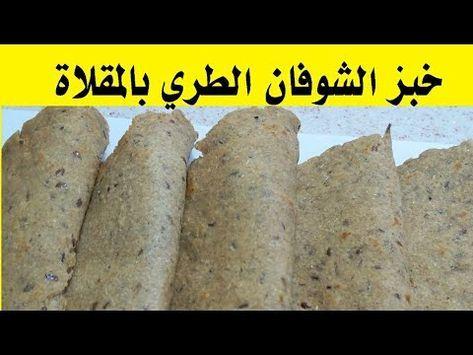 السعرات الحرارية في خبز التورتيلا بالحبوب Youtube
