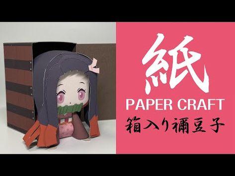 【ペーパークラフト】紙で作る、箱入り禰豆子(鬼滅の刃)【PAPER CRAFTS】