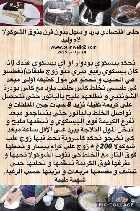 كيكة الشوكولا بالخبز اليابس و المسقية بصوص قمة تذوب ذوبان في الفم Algerian Recipes Arabic Food Food