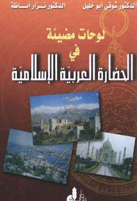 لوحات مضيئة فى الحضارة العربية الإسلامية شوقى أبو خليل Pdf Books Internet Archive Movie Posters
