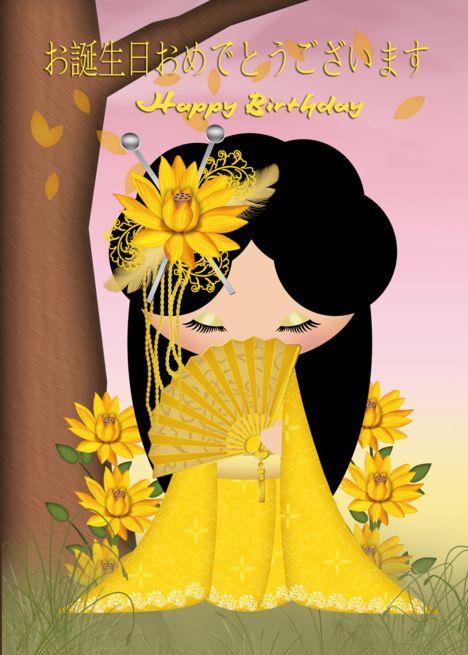 Japanese Happy Birthday With Kokeshi Doll In Summer Yellow Card Ad Affiliate Birthday Kokeshi Japanese Ha In 2021 Kokeshi Dolls Cute Birthday Cards Kokeshi