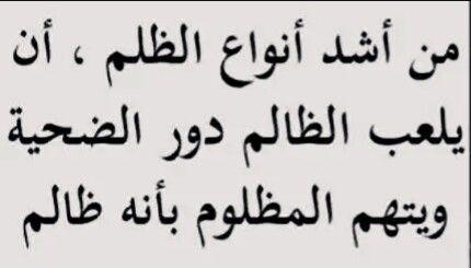 لاتسمع من طرف واحد فى الأمور الشخصية فكم مجروح ينزف بصمت وكم جلاد يعيش دور الضحية Arabic Calligraphy Calligraphy Arabic