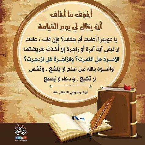 ابو الدرداء رضي الله عنه Arabic Quotes Quotes Save