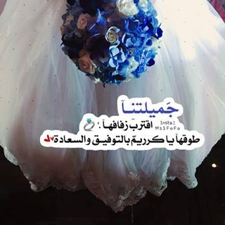 Pin By Fuggi On صديقتي Talking Quotes Arabic Love Quotes Arabian Wedding