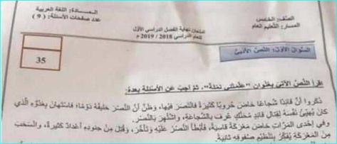 الامتحان الوزاري لمادة اللغة العربية للصف الخامس الفصل الدراسي الأول 2018 2019 Exam School Boarding Pass