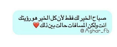 يا كل الخير يا عمري انا Arabic Love Quotes Love Quotes Words