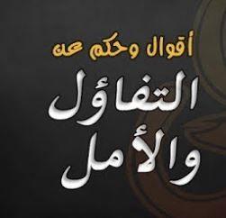 حكم عن التفاؤل اقوال وحكم عن التفاؤل Arabic Calligraphy Calligraphy
