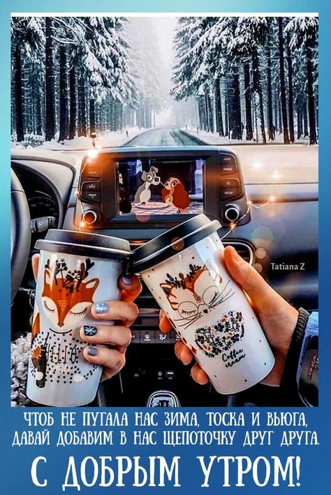 Идеи на тему «Доброе утро» (500+) в 2020 г | доброе утро, открытки,  утренние цитаты