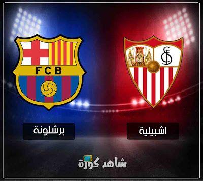 رابط مشاهدة مباراة برشلونة واشبيلية بث حي مباشر اليوم 23 1 2019 في الدوري الاسباني With Images Seville Barcelona