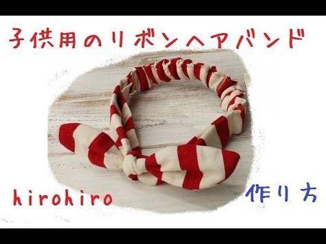 Diy Twisted Headband 簡単ねじりヘアバンド ターバン の作り方 Hoshimachi Youtube ヘアバンド 作り方 赤ちゃん ヘアバンド 作り方 ヘアターバン 作り方