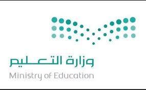 Image Result For شعار وزارة التعليم Ministry Of Education Mood Board Design Education