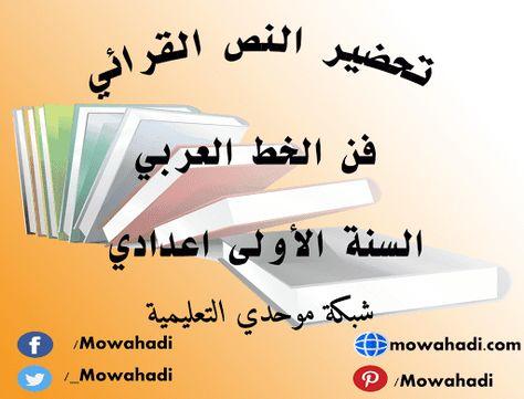 تحضير النص القرائي فن الخط العربي للسنة الأولى اعدادي Home Decor Decals Home Decor