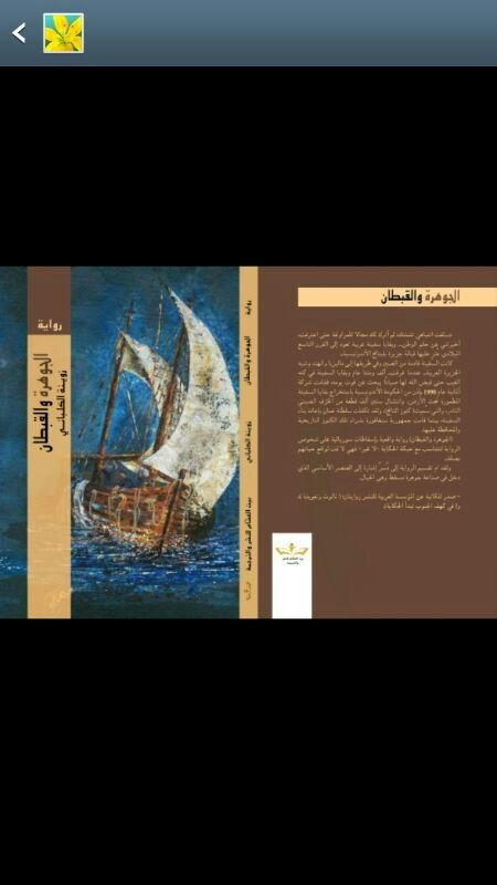 Pin By Samira Al Yaqoubi On Samra39 Pandora Screenshot Art Screenshots