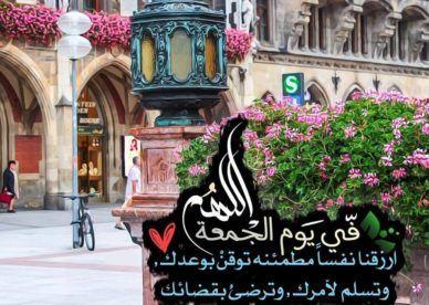 صور أفضل دعاء يقال يوم الجمعة عالم الصور In 2021 Arabic Henna Designs Henna Designs Islamic Messages