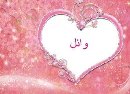 صور اسم وائل خلفيات اسم Wael Health Fashion Beauty Fb Quote