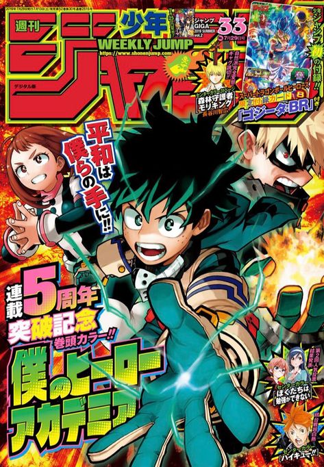 Weekly Shonen Jump - No. Wallpaper Animé, Cute Anime Wallpaper, Animes Wallpapers, Funny Wallpapers, Manga Anime, Anime Art, Manga Art, Magazine Wall, Magazine Covers