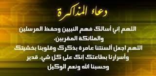 دعاء المذاكرة 2018 ادعية للفهم والحفظ بالصور Islamic Quotes Image Quotes Quotes