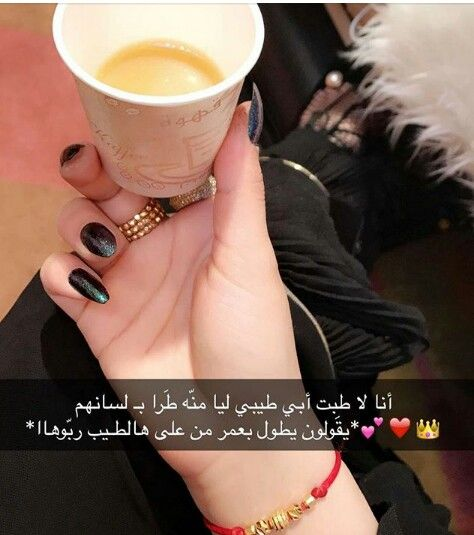 Pin By Thuraya On سنابات Arabic Quotes Iphone Wallpaper Quotes Love Beautiful Arabic Words