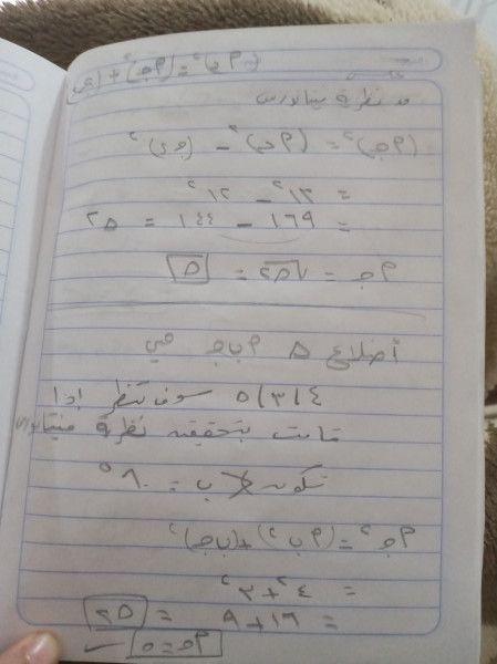 تم الإجابة عليه اعتمادا على الرسم المجاور ابين أن الزاوية ب 90 درجة In 2021 Bullet Journal Math Journal