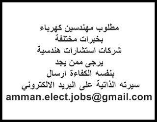 مطلوب مهندسين كهرباء بخبرات مختلفة شركات استشارات هندسية مقرها في جبل عمان تعلن عن حاجتها لتعيين مهندسين كهرباء مختص Math Electrical Engineering Math Equations
