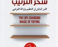 كتاب سحر الترتيب Download Books Peg Jump Novelty Sign