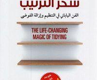كتاب سحر الترتيب Download Books Novelty Sign Positivity