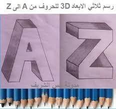 Drawing Letters 3d From A To Z رسم ثلاثي الابعاد 3d للحروف الانجليزية من الحرف A الى الحرف Z بقلم الرصاص العادي Drawings Art Bar Chart