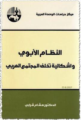 تحميل كتاب النظام الأبوي واشكالية تخلف المجتمع العربي Pdf اسم الكاتب هشام شرابي نبذة عن الكتاب تنبثق Books