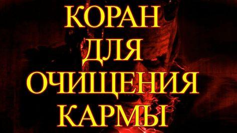 Koran Dlya Ochisheniya Karmy Ayat Al Kursi 41x Youtube Ayaty Koran Molitvy