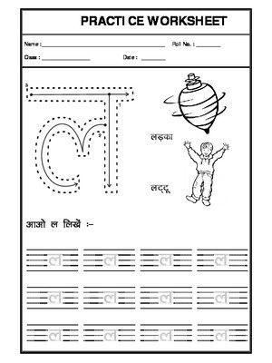 Worksheet Of Hindi Alphabet La Hindi Grammar Hindi Language Hindi Alphabet Hindi Worksheets Worksheets Free printable hindi worksheets for