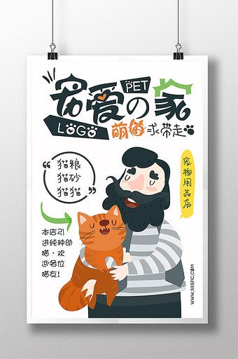Simple Fresh Cartoon Pet Shop S Pet Supplies Poster Pet Store