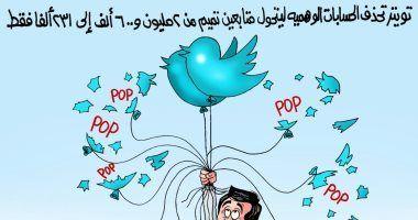 تويتر يكشف الشعبية الفنكوش لتميم فى كاريكاتير اليوم السابع كاريكاتير Home Decor Decals Caricature Decor