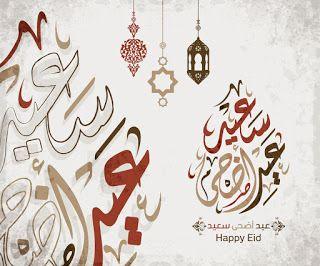 صور عيد الاضحى 2020 اجمل الصور لعيد الاضحى المبارك Happy Eid Eid Ul Adha Eid