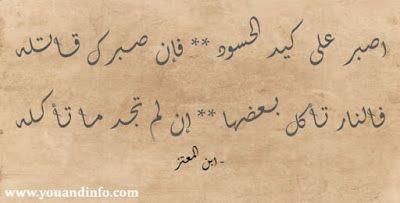 أبيات شعر قصيرة عن الحسد والحسود Envy Poetry
