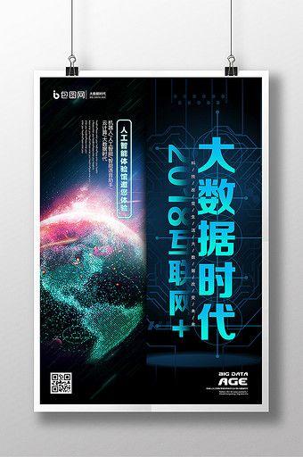 2018 Internet Big Data Era Creative Blue Poster Blue Poster Big