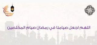 مدونة محبي مشاري العفاسي دعاء اليوم الثالث من رمضان دعاء صيام المخلصين Home Decor Decals