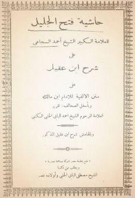 حاشية فتح الجليل على شرح ابن عقيل على متن الألفية لابن مالك في علم العربية Pdf Math Books Math Equations