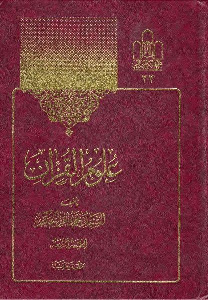 علوم القرآن المؤلف السيد محمد باقر الحكيم عدد الصفحات 544 Http Alfeker Net Library Php Id 2981 Reading Library Ebook Pdf Library Books