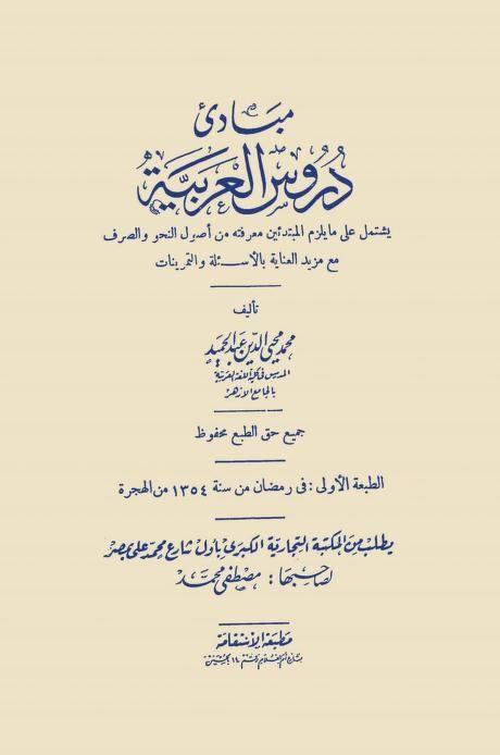كتاب أنشطة مميز جاهز للطباعة تعليم الصلاة للأطفال Pdf يشمل معلومات كاملة حول الصلاة و أدا Islamic Kids Activities Muslim Kids Activities Islam For Kids