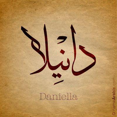 Danish Arabic Calligraphy Names Calligraphy Words Calligraphy Name Arabic Calligraphy