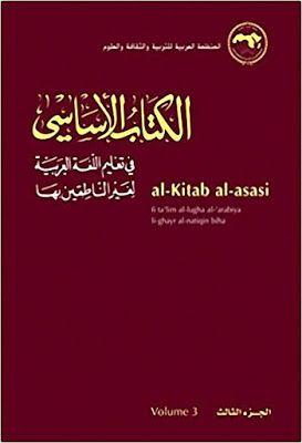 الكتاب الأساسي في تعلـيم اللغة العربية لغيـر الناطقين بها الجزء الثالث Pdf My Books Books Movie Posters
