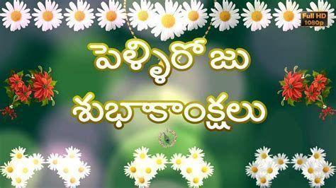 Wedding Anniversary Greetings In Telugu Anniversary Telugu Wedding Anniversary Telu In 2020 Wedding Anniversary Greetings Anniversary Greetings Happy Wedding Wishes