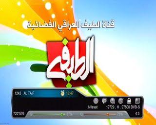 تردد قناة الطيف العراقى الفضائية على النايل سات 2020 Https Ift Tt 2fcglen Taif Gum Candy