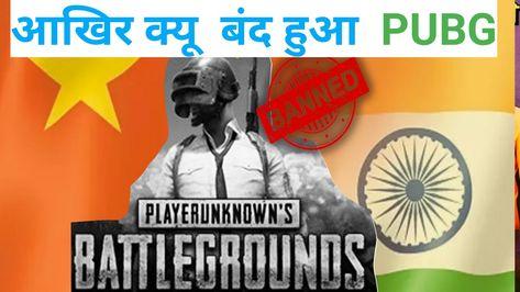 Pubg ban in India reaction #PMModi_RozgarDo #RRBExamDates#speakup #pubg_banned #ShameOnSanjayRaut #Chellamma #JEEFailedPostponeNEE #हिंदुत्व_की_शान_योगी #BhoolChookMaaf #ShaktiKapoor #Covid_19 #ShaktiKapoor #Covid_19