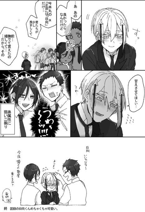 pin by huuga on touken ranbu touken ranbu manga anime