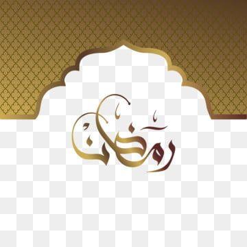 رمضان عناصر التصميم اسلامية رمضان مسلم Png والمتجهات للتحميل مجانا Design Design Element Ramadan