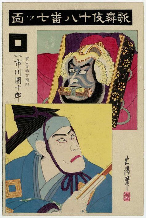Actor Ichikawa Danjûrô IX as Kakoyo Akaemon in Nanatsumen, from the series The Eighteen Great Kabuki Plays (Kabuki Jûhachi-ban). c. Meiji era by Tadakiyo