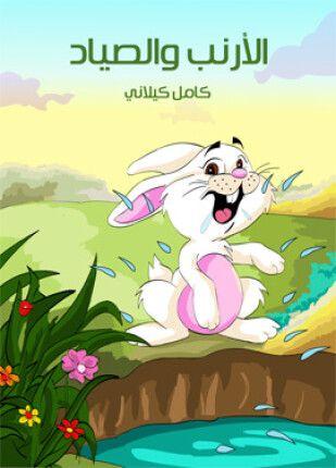 الأرنب والصياد كتب Pdf موقع تحميل كتب Pdf مجانا كتب كتبي كتب عربية كتب Books اكسبلور In 2021 Anime